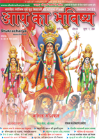 aapka bhavishya magazine, Aap Ka Bhavishya - Astrology Hindi Monthly Magazine