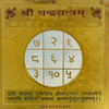 Chandra Yantra Gold Plated 3x3