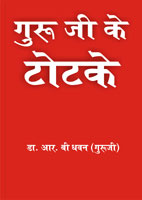 best seller astrology book, Guruji Ke Totke