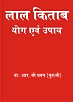 Lal Kitab - Yog evam Uapaya, Book on Lal Kitab, astrology, best seller astrology book