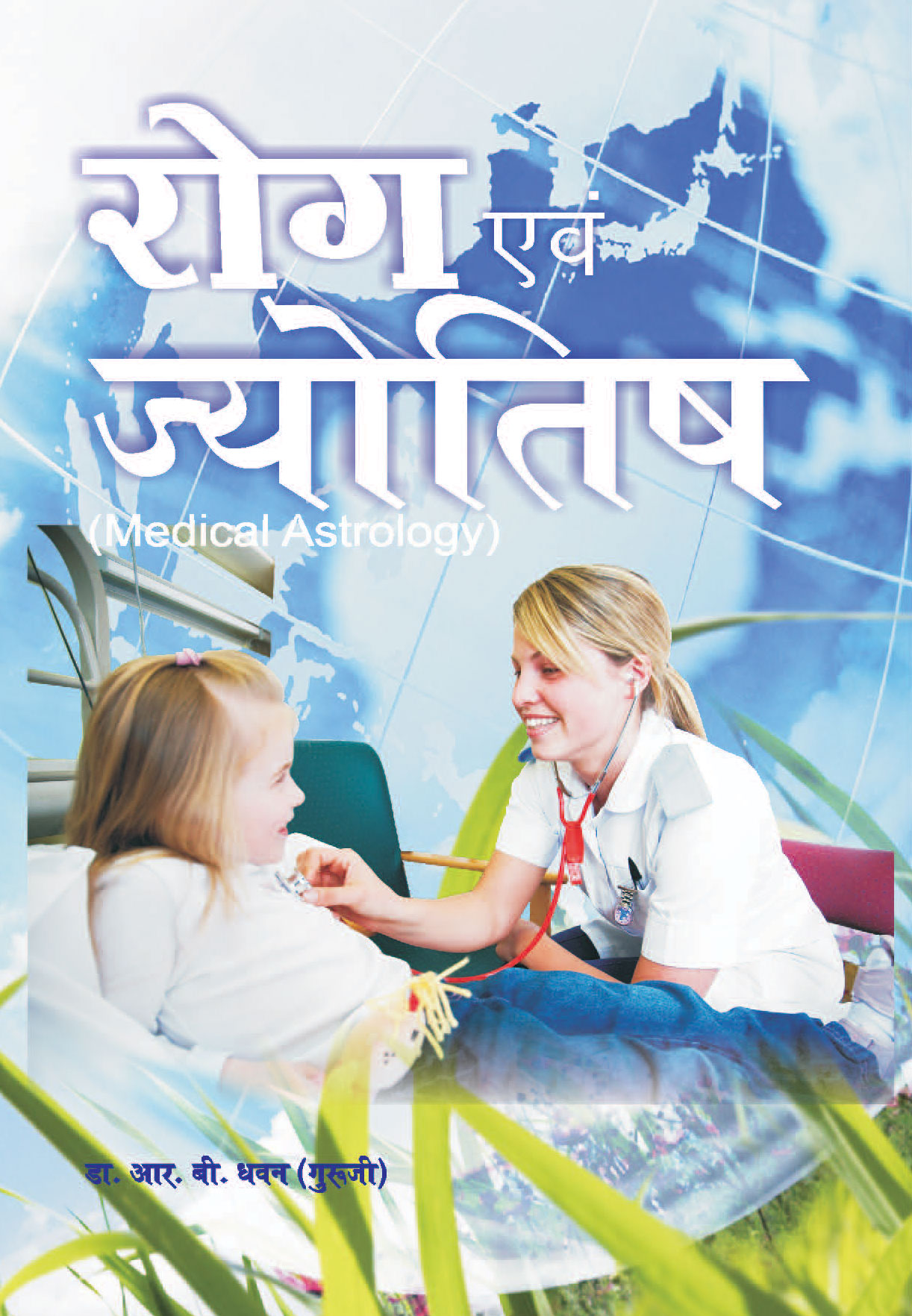 Learn These Astrology Books Pdf In Hindi {Swypeout}
